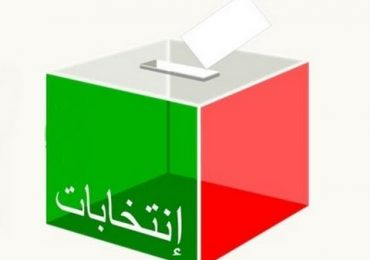 legislative election in Morocco written by Dr. Ahmed Bouachrine